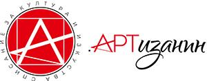 АРТизанин Лого